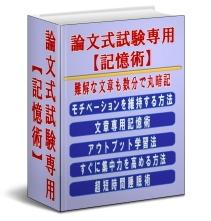 論文式試験専用記憶術